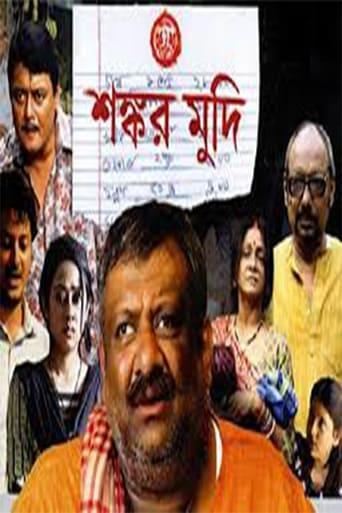 Watch Shankar Mudi Online Free Putlocker