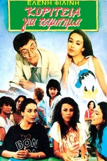 Koritsia gia tsibima Movie Poster