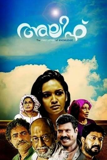Alif Movie Poster