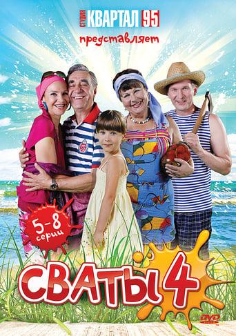 Svotai / Сваты (2010) 4 Sezonas