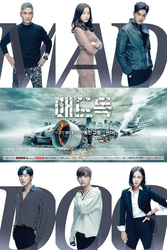 Poster of 매드 독