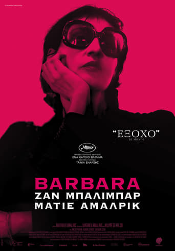 Poster of Μπάρμπαρα