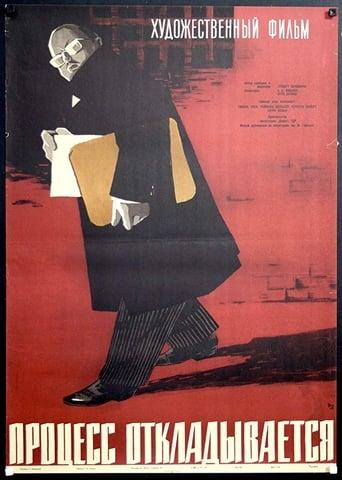 Poster of Der Prozeß wird vertagt