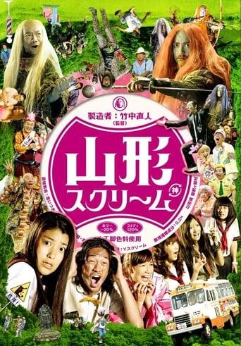 Poster of Yamagata Scream