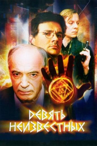 Poster of Девять неизвестных