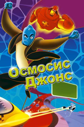 Осмосис Джонс