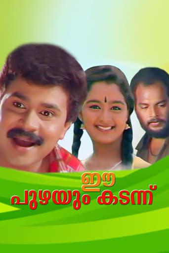 Ee Puzhayum Kadannu Movie Poster