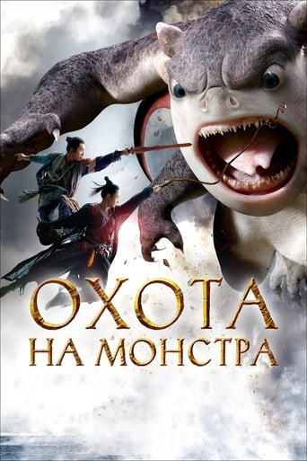 Poster of Охота на монстра