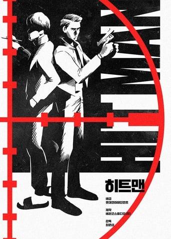 히트맨 Movie Poster
