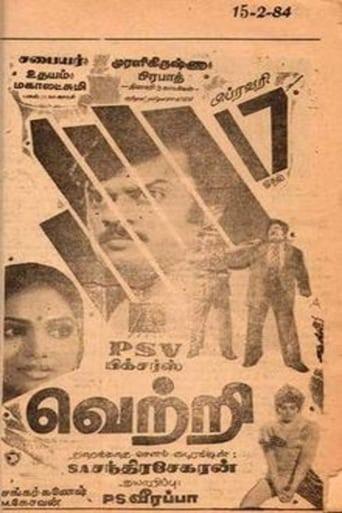 Poster of Vetri