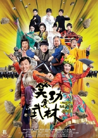 Poster of 笑功震武林