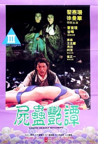 Poster of 屍蠱艷譚