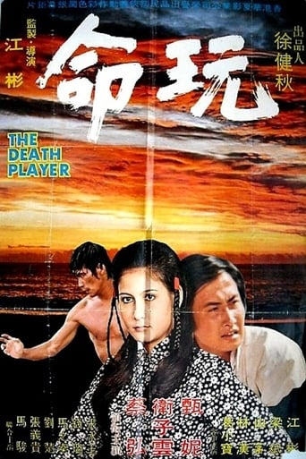Poster of The Death Player