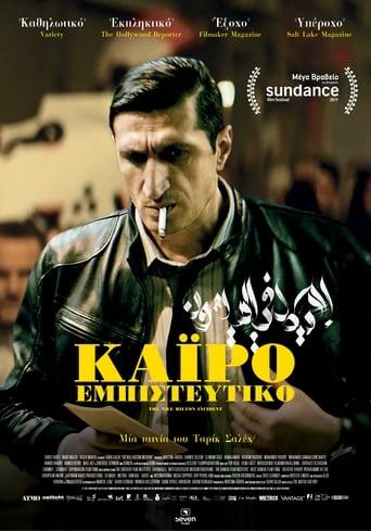 Poster of Κάιρο Εμπιστευτικό