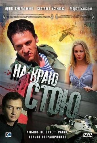 Watch На краю стою 2008 full online free