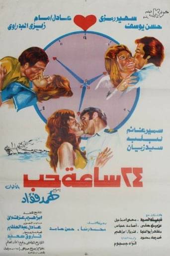 Poster of 24 Hours of Love