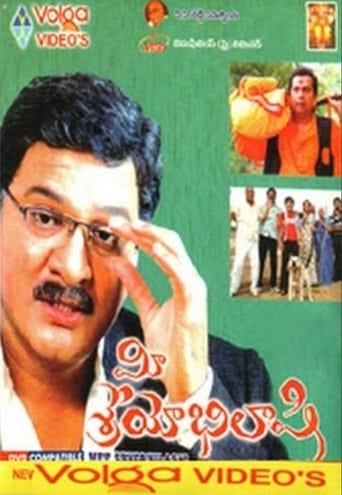 Mee Sreyobhilashi Movie Poster