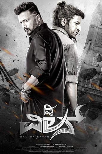 Poster of The Villain