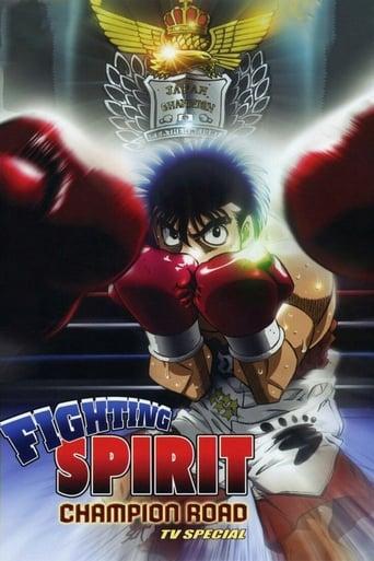 Fighting Spirit: Champion Road image