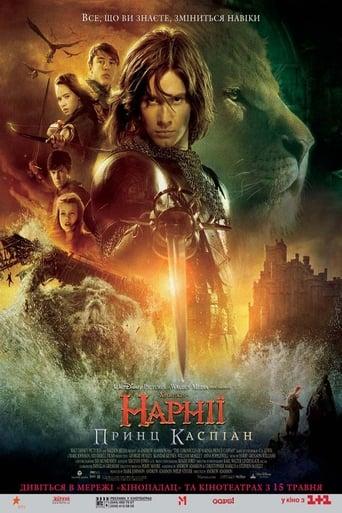 Хроніки Нарнії: Принц Каспіан