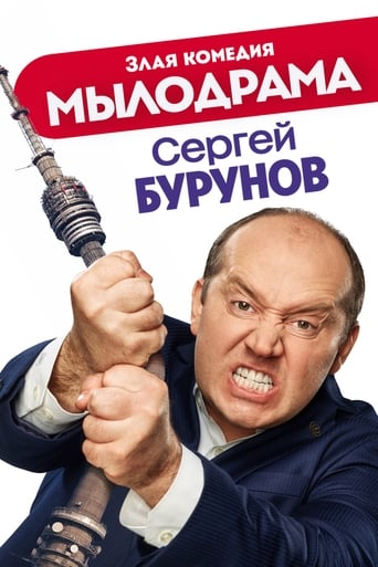 Poster of Мылодрама