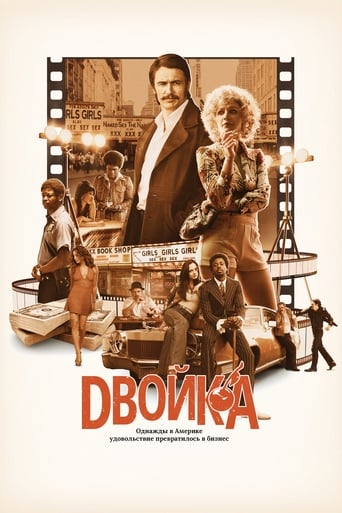 Poster of Двойка