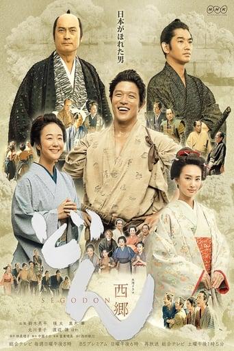 Poster of Segodon
