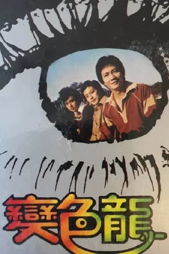 Watch 變色龍 1978 full online free