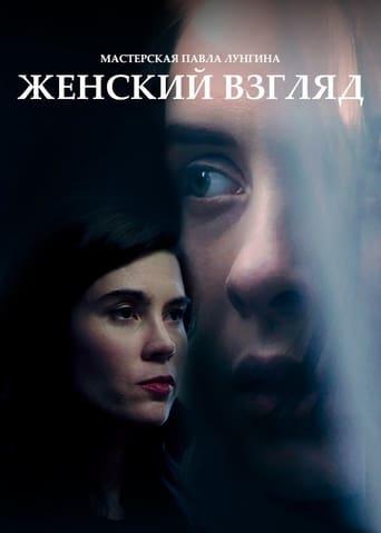 Watch Женский взгляд 2021 full online free