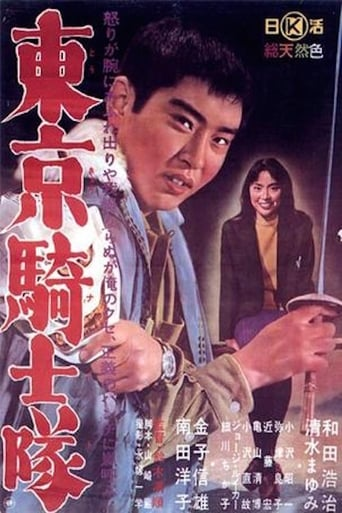 Poster of Tokyo Knights