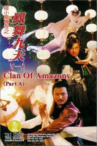 Poster of 陸小鳳傳奇之鳳舞九天