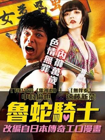 Poster of Yarukkya Knight