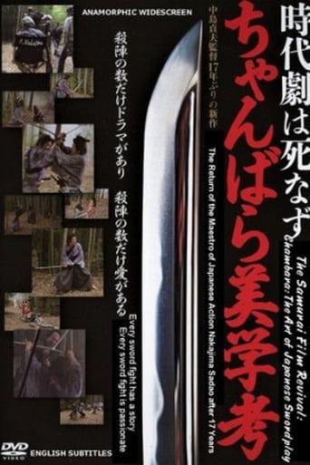 Watch Chambara: The Art of Japanese Swordplay Online Free Movie Now