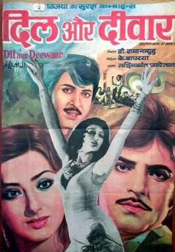 Poster of Dil Aur Deewaar