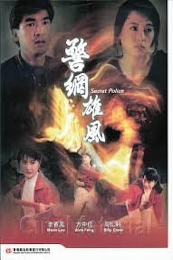 Poster of 警網雄風
