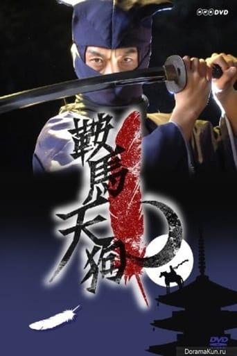 Poster of Kurama Tengu