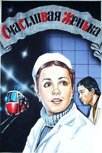 Poster of Счастливая, Женька!