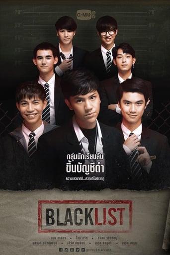 กลุ่มนักเรียนลับ ขึ้นบัญชีดำ