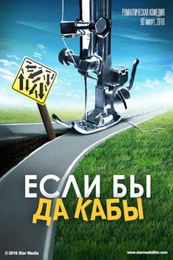 Poster of Если бы да кабы