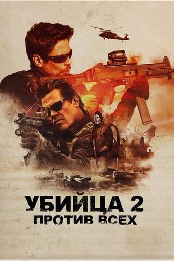 Poster of Убийца 2: Против всех