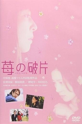 Poster of Ichigo Chips