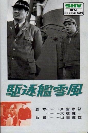 Destroyer Yukikaze