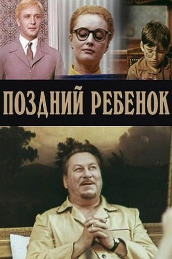 Poster of Поздний ребенок