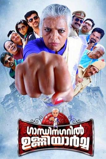 Watch Gandhinagaril Unniyarcha Online Free Putlocker