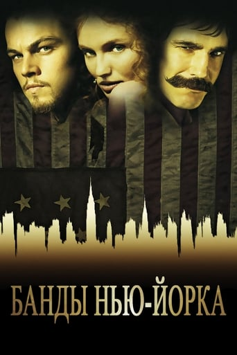 Poster of Банды Нью-Йорка