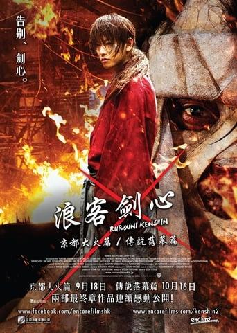 浪客剑心:京都大火篇