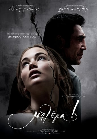 Poster of Μητέρα!
