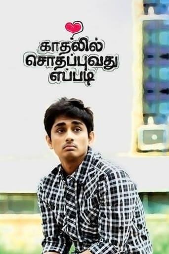 Poster of Kadhalil Sodhappuvadhu Yeppadi