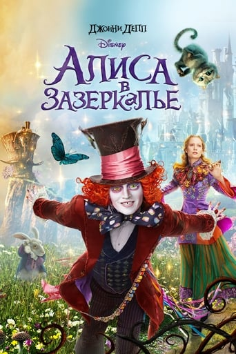 Poster of Алиса в Зазеркалье