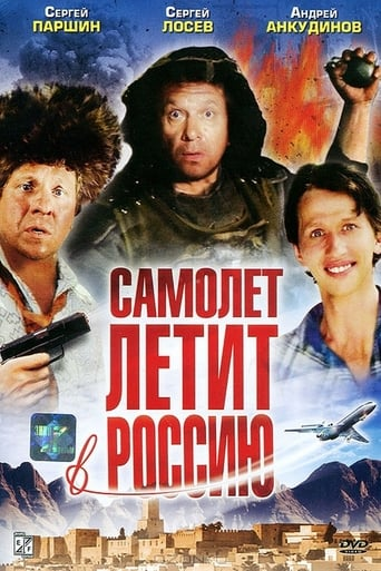 Poster of Samolyot letit v Rossiyu